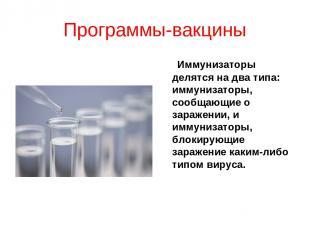 Программы-вакцины Иммунизаторы делятся на два типа: иммунизаторы, сообщающие о з