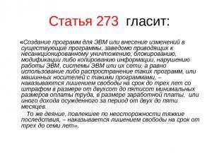 Статья 273 гласит: «Создание программ для ЭВМ или внесение изменений в существую
