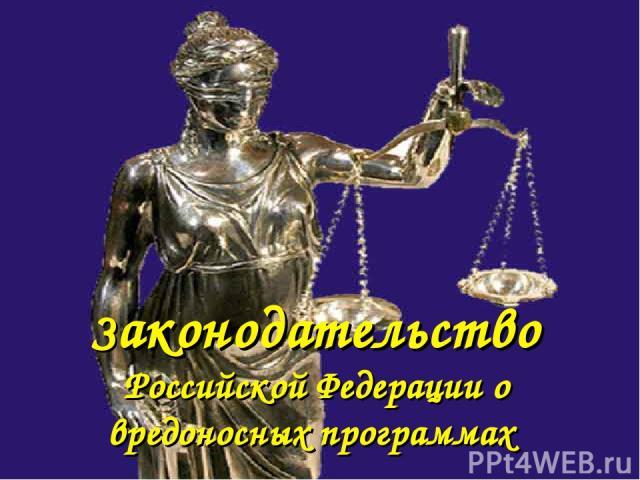 Законодательство Российской Федерации о вредоносных программах