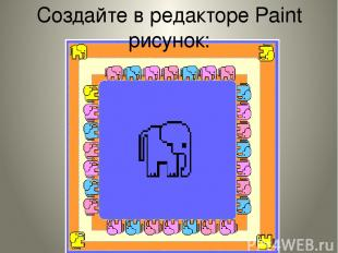 Создайте в редакторе Paint рисунок:
