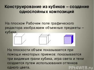 На плоском Рабочем поле графического редактора изображаем объемные предметы – ку