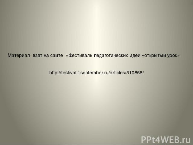 http://festival.1september.ru/articles/310868/ Материал взят на сайте «Фестиваль педагогических идей «открытый урок»