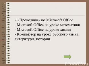 - «Проводник» по Microsoft Office - Microsoft Office на уроке математики - Micro