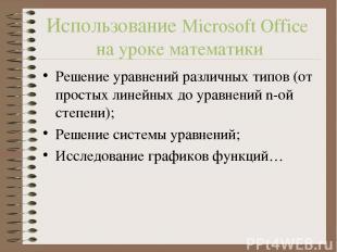 Использование Microsoft Office на уроке математики Решение уравнений различных т