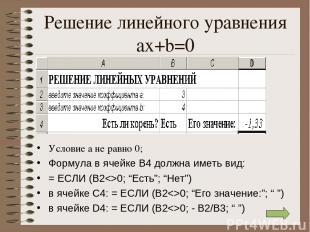 Решение линейного уравнения ax+b=0 Условие а не равно 0; Формула в ячейке В4 дол