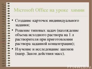 Microsoft Office на уроке химии Создание карточек индивидуального задания; Решен