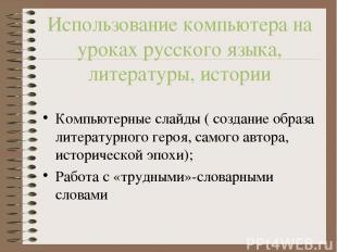 Использование компьютера на уроках русского языка, литературы, истории Компьютер