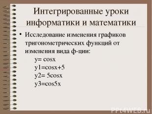 Интегрированные уроки информатики и математики Исследование изменения графиков т