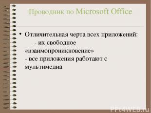 Проводник по Microsoft Office Отличительная черта всех приложений: - их свободно