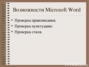 Возможности Microsoft Word Проверка правописания; Проверка пунктуации; Проверка