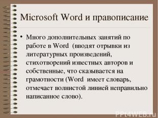 Microsoft Word и правописание Много дополнительных занятий по работе в Word (вво