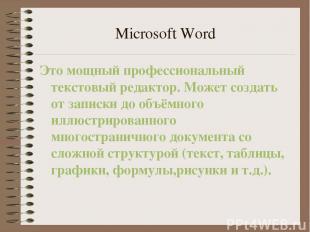 Microsoft Word Это мощный профессиональный текстовый редактор. Может создать от