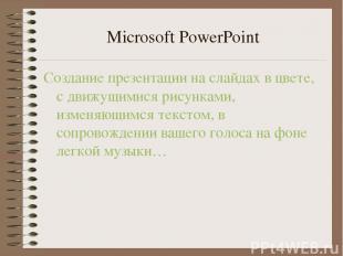 Microsoft PowerPoint Создание презентации на слайдах в цвете, с движущимися рису