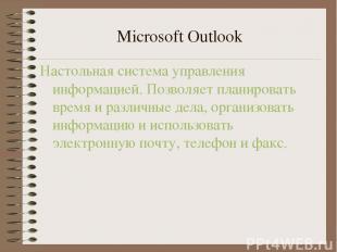 Microsoft Outlook Настольная система управления информацией. Позволяет планирова