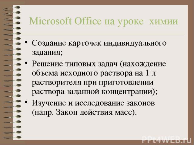 Microsoft Office на уроке химии Создание карточек индивидуального задания; Решение типовых задач (нахождение объема исходного раствора на 1 л растворителя при приготовлении раствора заданной концентрации); Изучение и исследование законов (напр. Зако…
