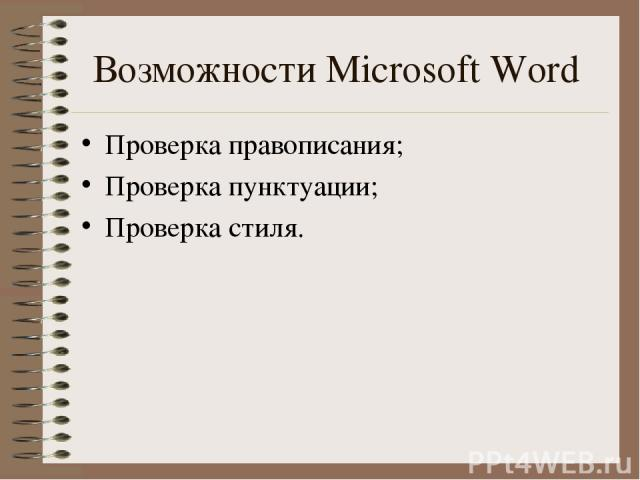 Возможности Microsoft Word Проверка правописания; Проверка пунктуации; Проверка стиля.