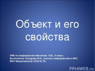 Объект и его свойства УМК по информатики Матвеева Н.В., 4 класс. Выполнила: Саха