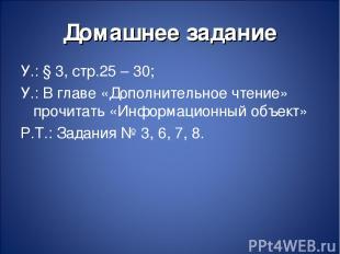 Домашнее задание У.: § 3, стр.25 – 30; У.: В главе «Дополнительное чтение» прочи
