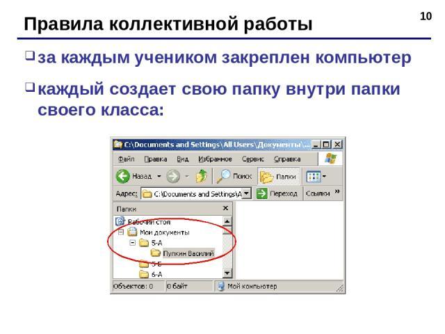* Правила коллективной работы за каждым учеником закреплен компьютер каждый создает свою папку внутри папки своего класса: