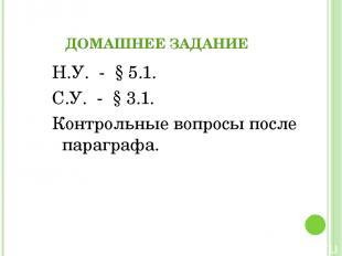 ДОМАШНЕЕ ЗАДАНИЕ Н.У. - § 5.1. С.У. - § 3.1. Контрольные вопросы после параграфа