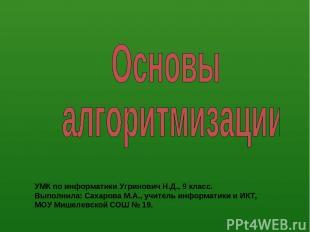 УМК по информатики Угринович Н.Д., 9 класс. Выполнила: Сахарова М.А., учитель ин