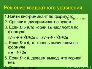 Решение квадратного уравнения: 1.Найти дискриминант по формуле: 2. Сравнить диск