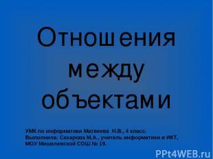 Отношения между объектами УМК по информатики Матвеева Н.В., 4 класс. Выполнила: