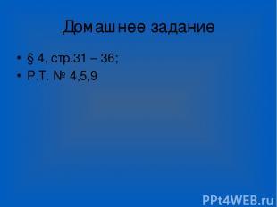 Домашнее задание § 4, стр.31 – 36; Р.Т. № 4,5,9