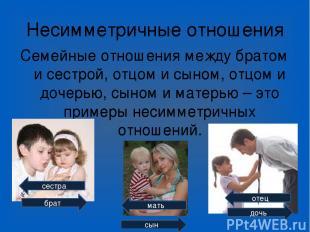Несимметричные отношения Семейные отношения между братом и сестрой, отцом и сыно