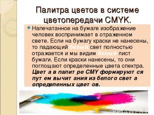 Палитра цветов в системе цветопередачи CMYK. Напечатанное на бумаге изображение
