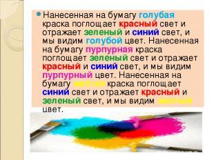 Нанесенная на бумагу голубая краска поглощает красный свет и отражает зеленый и