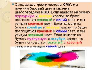 Смешав две краски системы CMY, мы получим базовый цвет в системе цветопередачи R