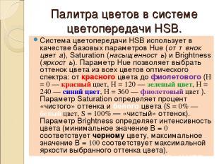 Палитра цветов в системе цветопередачи HSB. Система цветопередачи HSB использует