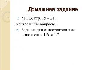 Домашнее задание §1.1.3. стр. 15 – 21, контрольные вопросы, Задание для самостоя