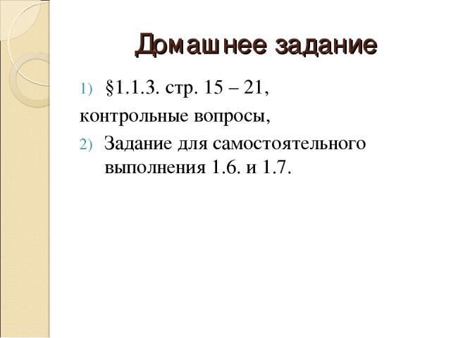 Домашнее задание §1.1.3. стр. 15 – 21, контрольные вопросы, Задание для самостоятельного выполнения 1.6. и 1.7.