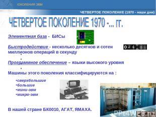 ЧЕТВЕРТОЕ ПОКОЛЕНИЕ (1970 - наши дни) Элементная база - БИСы Быстродействие - не