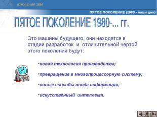 ПЯТОЕ ПОКОЛЕНИЕ (1980 - наши дни) Это машины будущего, они находятся в стадии ра