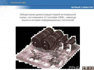 ПЕРВЫЙ СУММАТОР Лабораторная демонстрация первой интегральной схемы, состоявшаяс