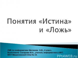 УМК по информатики Матвеева Н.В., 4 класс. Выполнила: Сахарова М.А., учитель инф
