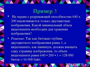 Пример 3 На экране с разрешающей способностью 640 х 200 высвечиваются только дву