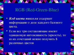 RGB (Red-Green-Blue) Код цвета пикселя содержит информацию о доле каждого базово