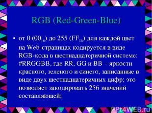RGB (Red-Green-Blue) от 0 (0016) до 255 (FF16) для каждой цвет на Web-страницах