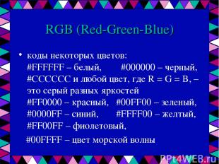 RGB (Red-Green-Blue) коды некоторых цветов: #FFFFFF – белый, #000000 – черный, #