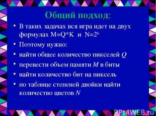 Общий подход: В таких задачах вся игра идет на двух формулах M=Q*K и N=2k Поэтом