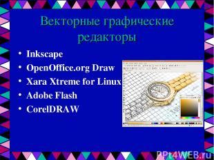 Векторные графические редакторы Inkscape OpenOffice.org Draw Xara Xtreme for Lin