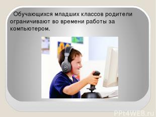 Обучающихся младших классов родители ограничивают во времени работы за компьютер