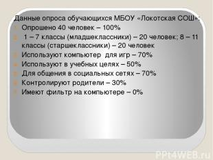 Данные опроса обучающихся МБОУ «Локотская СОШ»: Опрошено 40 человек – 100% 1 – 7