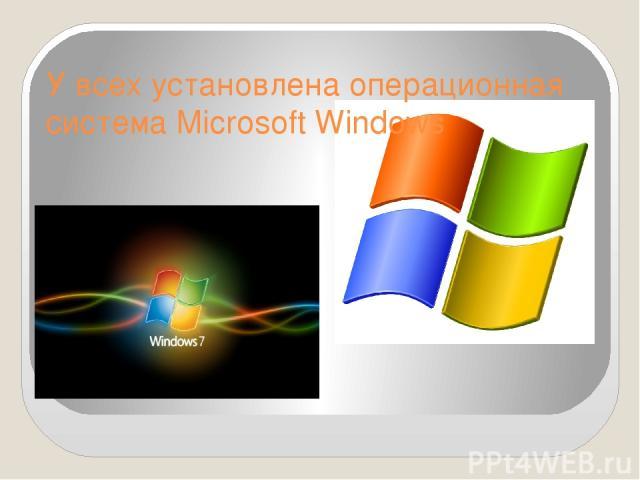 У всех установлена операционная система Microsoft Windows