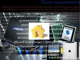 Портативные компьютеры представляют собой несколько вариантов мобильных аппарато