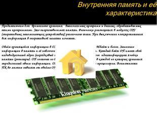 Предназначена для временного хранения выполняемых программ и данных, обрабатыва